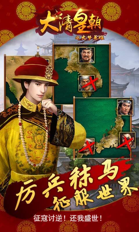 大清皇朝之大梦英雄