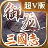 御龙三国志-超V版